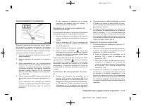 manual Nissan-Murano 2014 pag154